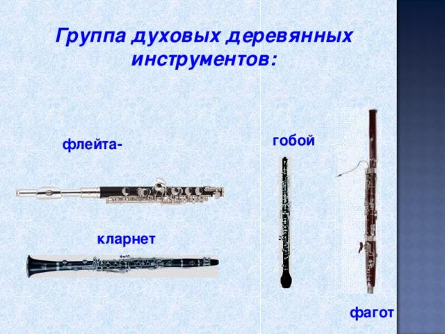 Группа духовых деревянных инструментов: гобой флейта- кларнет фагот