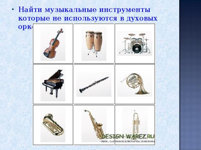 Найти музыкальные инструменты которые не используются в духовых оркестрах