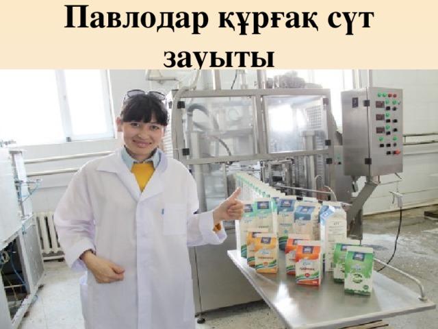 Павлодар құрғақ сүт зауыты