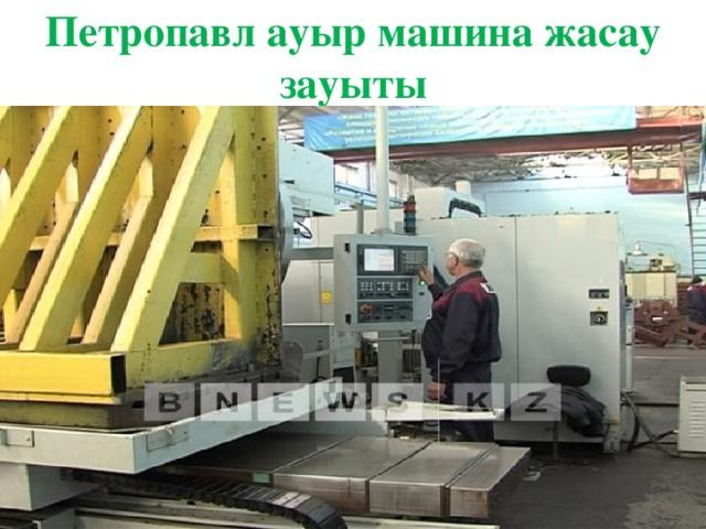 Петропавл ауыр машина жасау зауыты