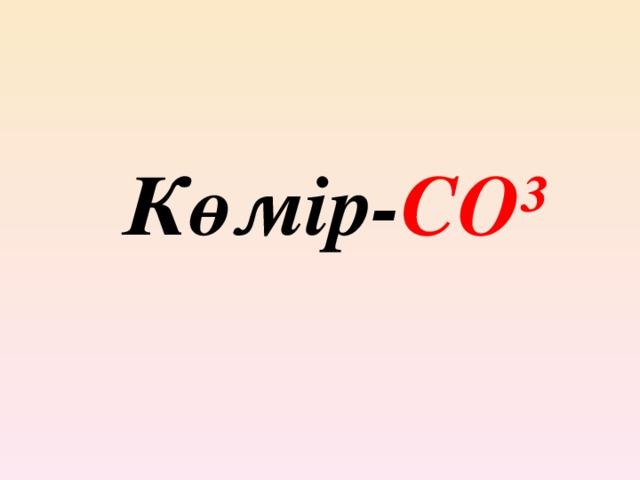 Көмір- CO³