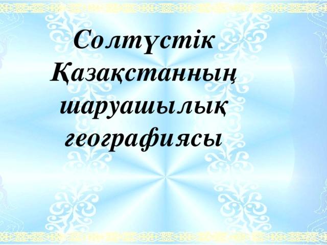 Солтүстік Қазақстанның шаруашылық географиясы