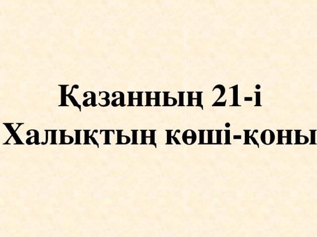 Қазанның 21-і  Халықтың көші-қоны