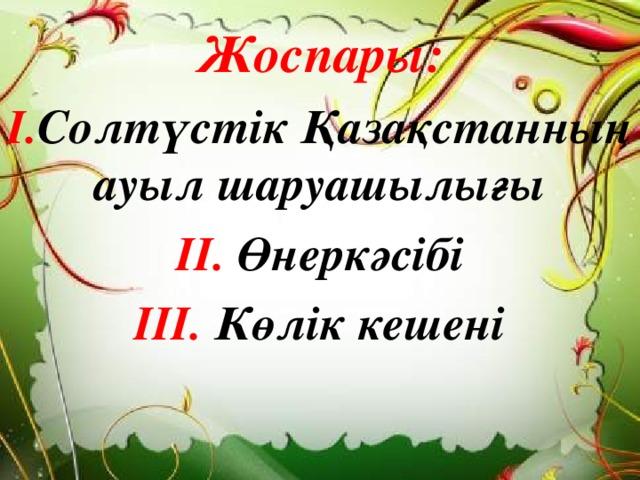 Жоспары: I . Солтүстік Қазақстанның ауыл шаруашылығы II . Өнеркәсібі III . Көлік кешені
