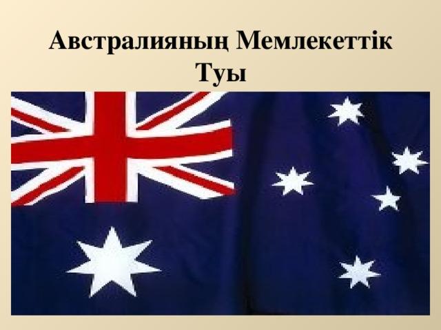 Австралияның Мемлекеттік Туы