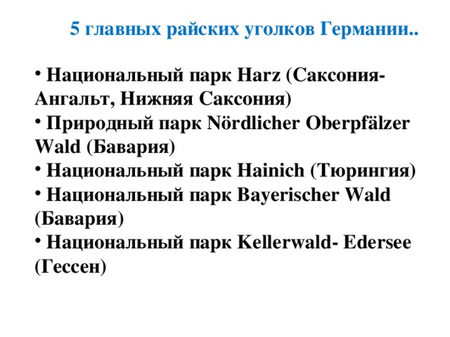 5 главных райских уголков Германии..
