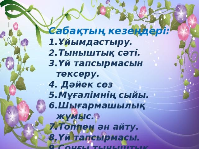 Сабақтың кезеңдері: