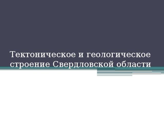 Тектоническое и геологическое строение Свердловской области