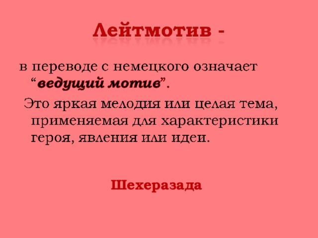 Шехеразада