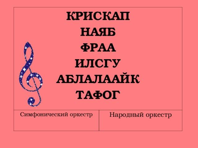 КРИСКАП НАЯБ ФРАА ИЛСГУ АБЛАЛААЙК ТАФОГ  Симфонический оркестр Народный оркестр