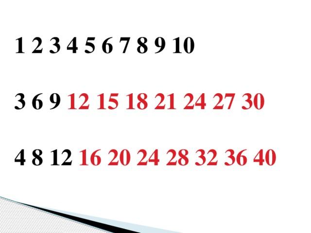 1 2 3 4 5 6 7 8 9 10  3 6 9 12 15 18 21 24 27 30  4 8 12 16 20 24 28 32 36 40