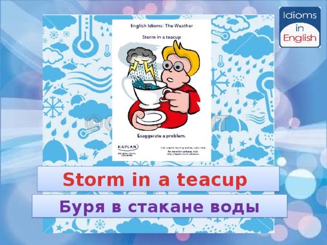 Storm in a teacup Буря в стакане воды