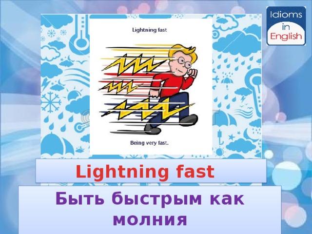 Lightning fast Быть быстрым как молния