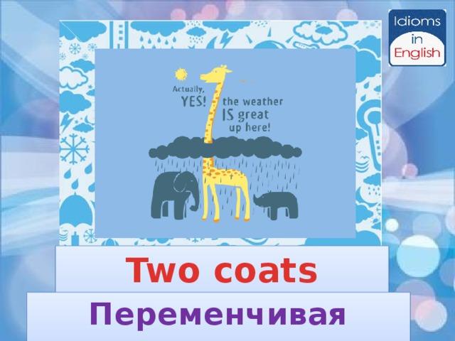 Two coats weather Переменчивая погода