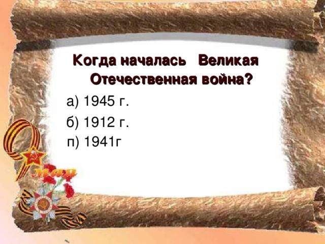 Когда началась Великая Отечественная война?  п) 1941г