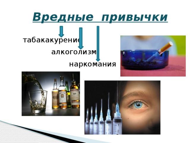 Вредные привычки табакакурение алкоголизм наркомания