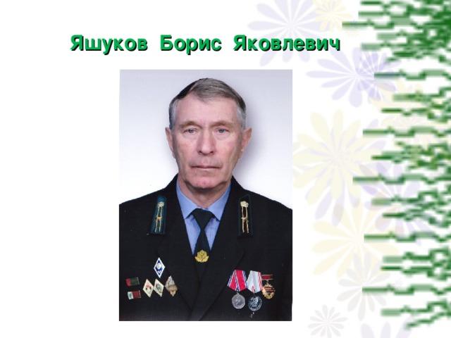 Яшуков Борис Яковлевич