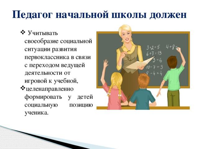 педагог начальной школы должен