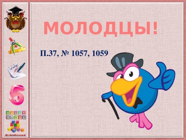 МОЛОДЦЫ! П.37, № 1057, 1059