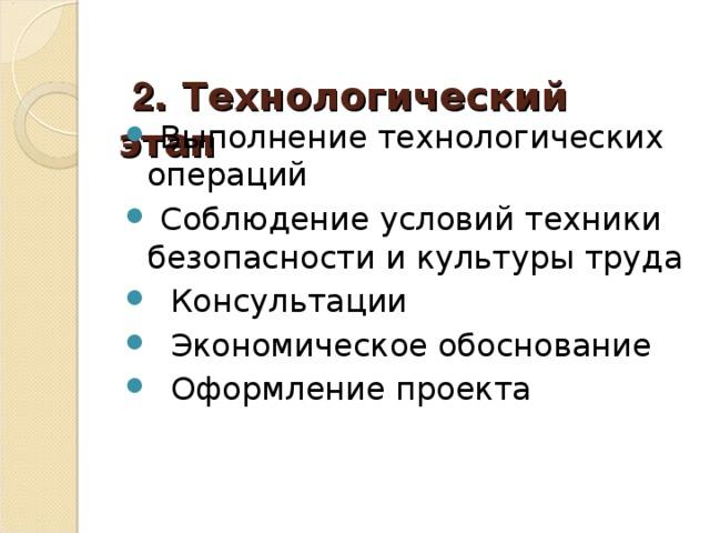 2 . Технологический этап