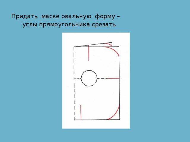 Придать маске овальную форму –  углы прямоугольника срезать
