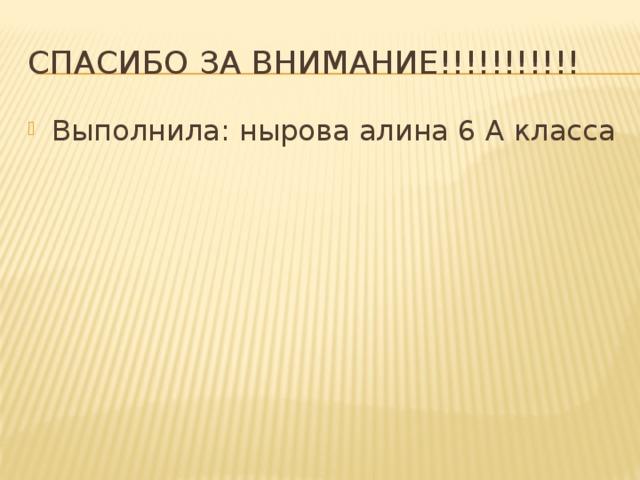 СПАСИБО ЗА ВНИМАНИе!!!!!!!!!!!