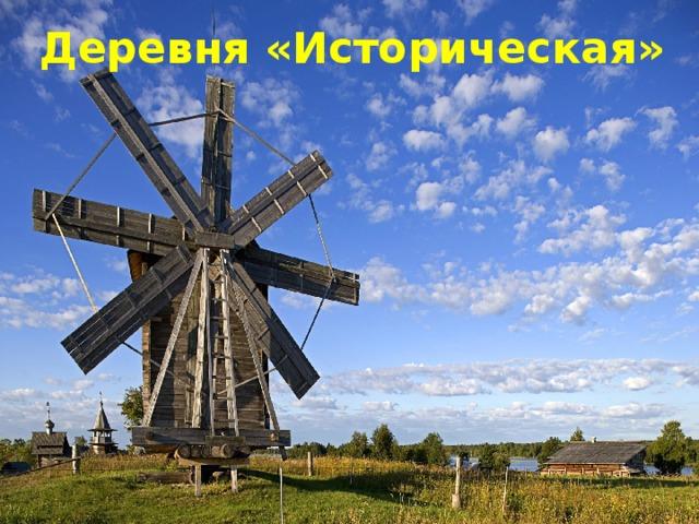 Деревня «Историческая»