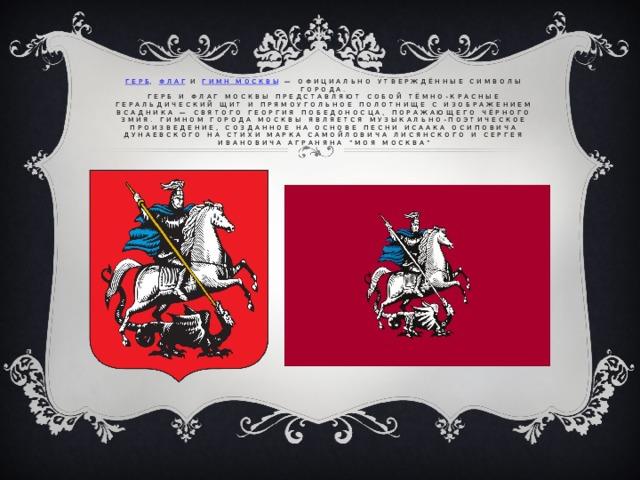 черты рек москва герб и флаг картинки конкурентоспособного предприятия