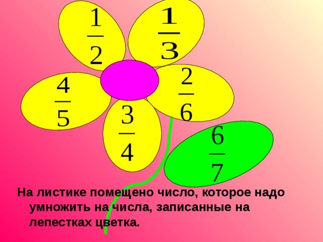 На листике помещено число, которое надо умножить на числа, записанные на лепестках цветка.