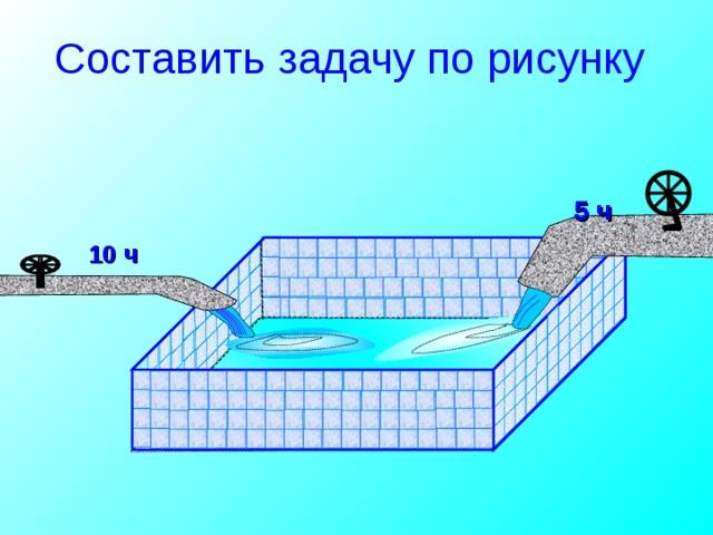 Составить задачу по рисунку 5 ч 10 ч Л.Г. Петерсон «Математика 4 класс» Урок 26.  13