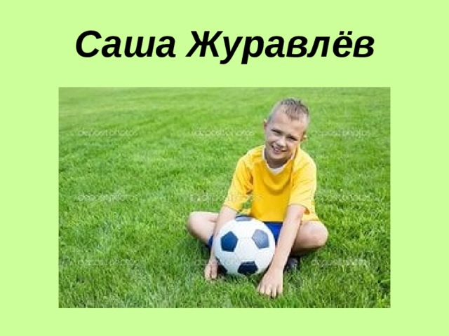 Саша Журавлёв