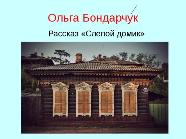Ольга Бондарчук Рассказ «Слепой домик»