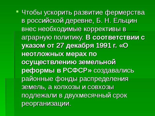 В соответствии с указом от 27 декабря 1991г. «О неотложных мерах по осуществлению земельной реформы в РСФСР»