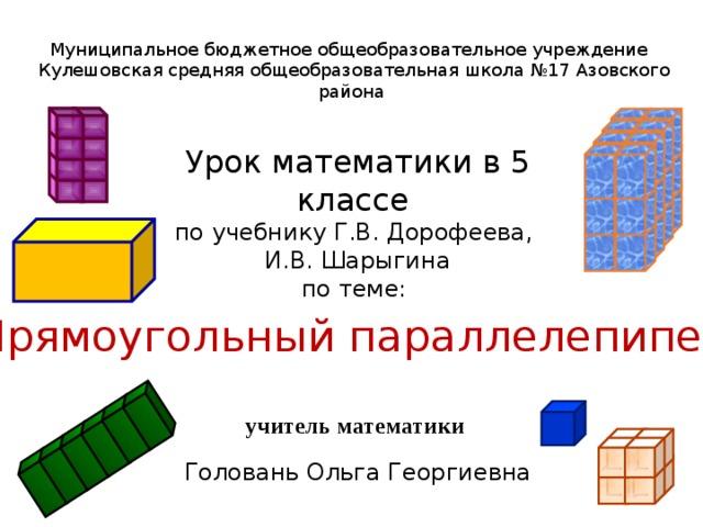 Решить задачу 5 класс объем прямоугольного параллелепипеда какие экзамены нужны для поступления на юридический