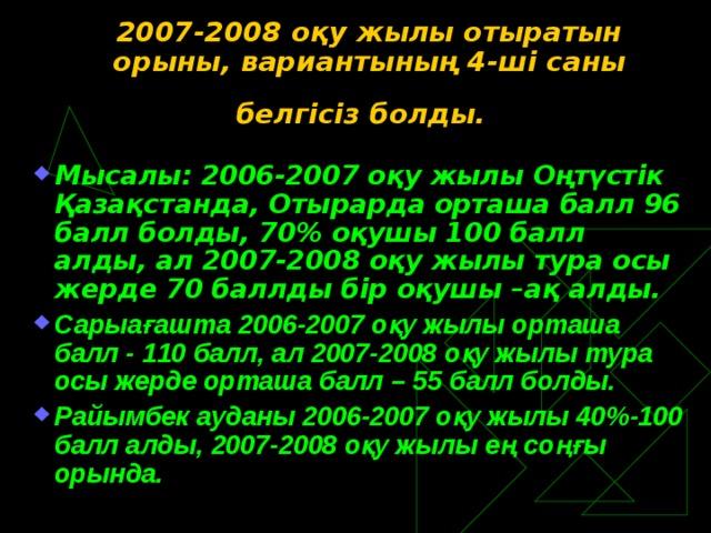 2007-2008 оқу жылы отыратын орыны, вариантының 4-ші саны белгісіз болды.