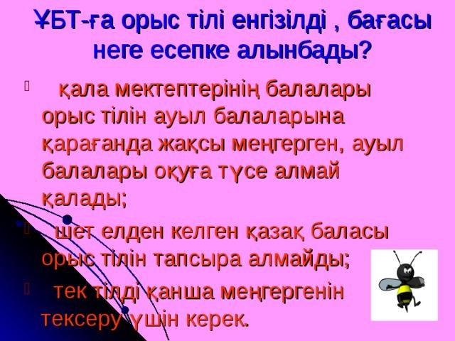 ҰБТ-ға орыс тілі енгізілді , бағасы неге есепке алынбады?