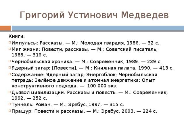 Григорий Устинович Медведев Книги:
