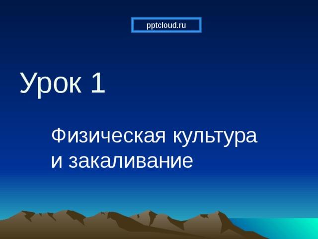 pptcloud.ru Урок 1 Физическая культура и закаливание