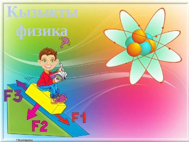 Қызықты физика