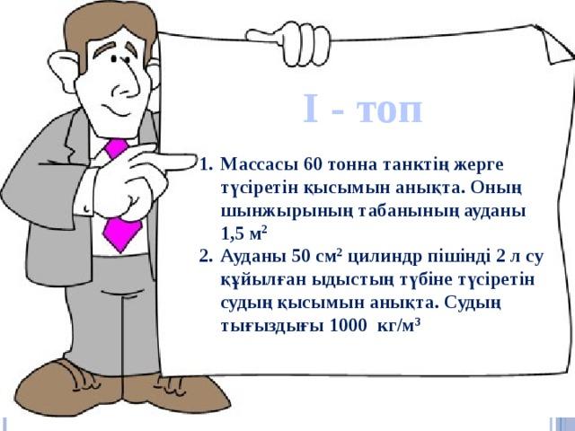 І - топ