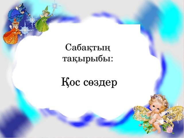 Сабақтың тақырыбы:  Қос сөздер