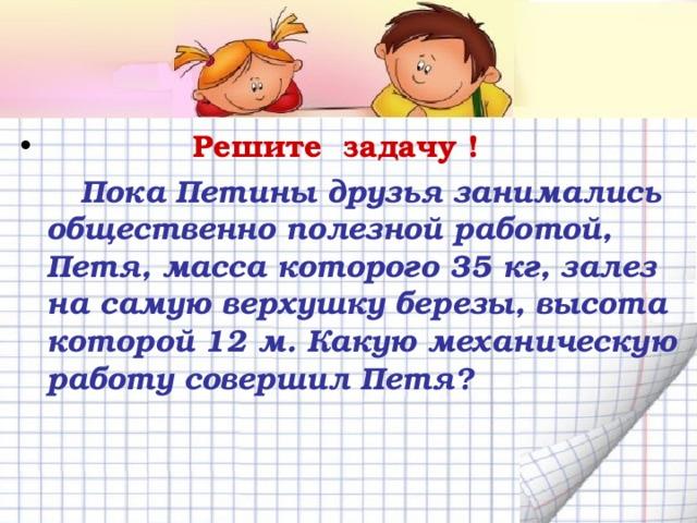 Решите задачу !