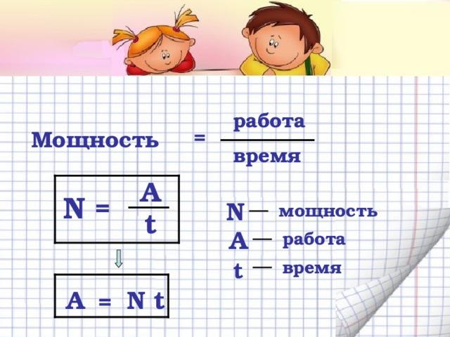 работа Мощность = время A N = N мощность t А работа время t А N t =