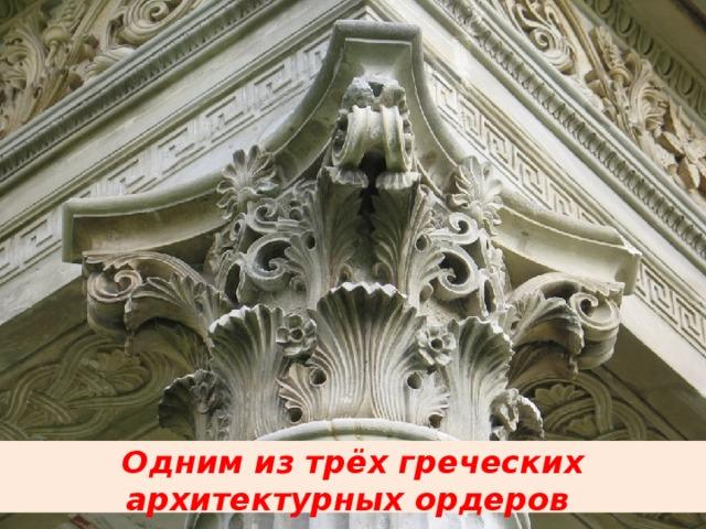 Одним из трёх греческих архитектурных ордеров