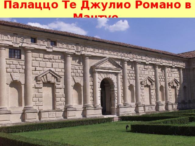 Палаццо Те Джулио Романо в Мантуе