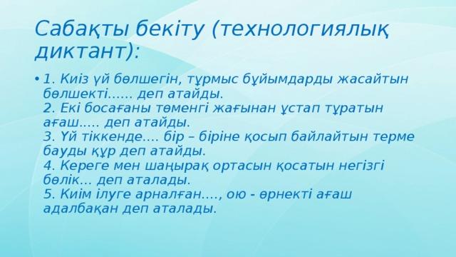 Сабақты бекіту (технологиялық диктант):