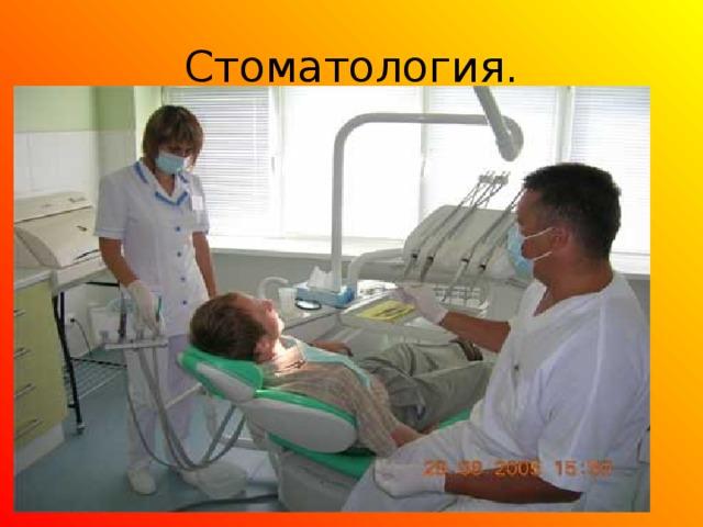 Стоматология.