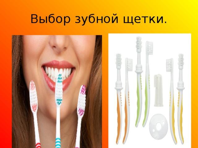 Выбор зубной щетки.