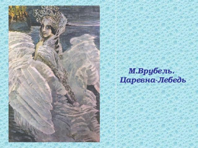 М.Врубель. Царевна-Лебедь