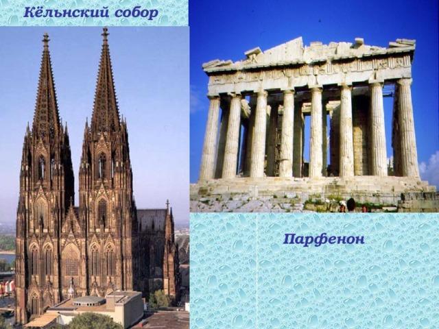 Кёльнский собор Парфенон